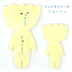 ご当地ゆきおフェイスAVer.(じゅーしー)(2018年発売)ぬいぐるみマスコット