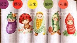ししゅう糸 DMC糸 クロスステッチ刺繍キット 5画セット 野菜ベィビー