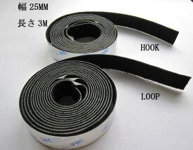 超強力マジックテープ 黒ブラック幅25mm×3Mオス/メスセット 強粘着裏糊付 両面ファスナー
