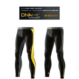 【2016年モデル】SKINS/スキンズDNAMIC コンプレッション メンズ MENDNA M ロングタイツ DK9905001ダイナミックグラディエントコンプレッション