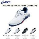 ASICS/アシックス ゲルエース ツアー3 ボア TGN923 GEL-ACE TOUR 3 Boa ゴルフシューズ 3E 【送料無料】