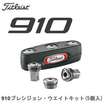 Titleist / Titleist 910 精度重量工具包 (5 件)