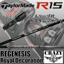 TaylorMadeR15 460/430純正スリーブ付 カスタムシャフトテーラーメイド R15 ドライバー用スリーブ 装着CRAZY/クレイジー REGENE...