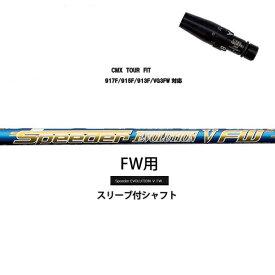 タイトリスト フェアウェイ用 CMX互換スリーブ付カスタムシャフト フジクラ スピーダーエボリューション5FW Fujikura Speeder Evolution5FW FW40 FW50 FW60 FW70 FW80 エボ5 Evo5 917F 915F 913F VG3F