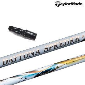 TaylorMade/テーラーメイド M1 M2 M3 M4 M5 M6 R15 460/430 対応純正スリーブ付シャフト Fujikura Daytona Speeder フジクラ デイトナスピーダー 【送料無料】