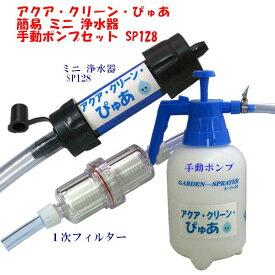 アクア・クリーン・ぴゅあ 手動 ポンプ セット 簡易 浄水器 緊急時 飲料水製造 非常時 キャンプ 防災グッズ ソーヤーミニ SP128 タイプ