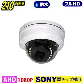 防犯カメラ SONY製 210万画素 AHD 1080P ドーム型 フルHD 高画質 監視カメラ 屋外 屋内 赤外線 夜間撮影 3.6mmレンズ