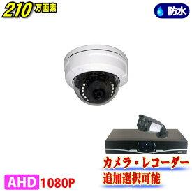 防犯カメラ AHD SONY製 ドーム型 210万画素 1080P フルHD カメラ レコーダー 選択セット 高画質 監視 カメラ 屋外 屋内 赤外線 夜間撮影 スマホ