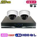 防犯カメラ 210万画素 4CH DVRレコーダー SONYドームカメラ 2台セット HDDなし AHD 1080P フルHD 高画質 録画屋外 屋…