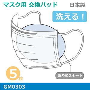 洗える マスクパッド1パック(5枚入り)日本製 抗菌 防臭カラー:ベージュ肺炎かん菌、ぶどう球菌の増殖を抑えるGM0303マスク フィルター交換 取り替えシート蒸れ防止 夏マスク対策