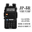 「JP-5Rイヤホン付き」★2〜4日到着「周波数は国内許可仕様VHF/UHF :144-145 430-439Mhz」16CH★BAOFENG 寶鋒ラジオ P…