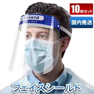 フェイスシールド 在庫あり 10枚セット 顔面保護マスク フェイスカバー Mask 透明マスク 曇り止め スプラッシュシールド 防塵 マスク 透明シールド 鼻 目を保護 顔面カバー 軽量 通気性 安全