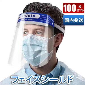 フェイスシールド 在庫あり 100枚セット 顔面保護マスク フェイスカバー Mask 透明マスク 曇り止め スプラッシュシールド 防塵 マスク 透明シールド 鼻 目を保護 顔面カバー 軽量 通気性 安全