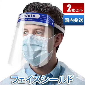 フェイスシールド 在庫あり 2枚セット 顔面保護マスク フェイスカバー Mask 透明マスク 曇り止め スプラッシュシールド 防塵 マスク 透明シールド 鼻 目を保護 顔面カバー 軽量 通気性 安全
