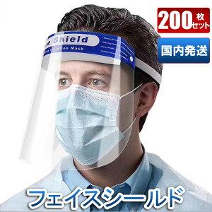 フェイスシールド 在庫あり 200枚セット 顔面保護マスク フェイスカバー Mask 透明マスク 曇り止め スプラッシュシールド 防塵 マスク 透明シールド 鼻 目を保護 顔面カバー 軽量 通気性 安全