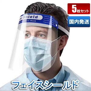 フェイスシールド 在庫あり 5枚セット 顔面保護マスク フェイスカバー Mask 透明マスク 曇り止め スプラッシュシールド 防塵 マスク 透明シールド 鼻 目を保護 顔面カバー 軽量 通気性 安全
