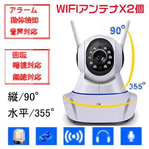 JK-05 防犯カメラ Wi-Fi デュアルアンテナ ネットワークカメラ 双向音声 回転式 100万画素 壁掛けブラケット付 ACアダプター付 録画装置不要■録画一体化