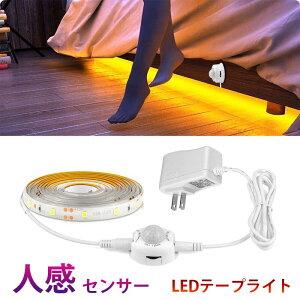 人感センサーライト LED テープライト 電球色1M/1.5M ACアダプター付 切断可能 防水 間接照明 玄関 廊下 トイレ 階段 棚下