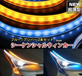 12V 薄さ3mm 2020新仕様 シーケンシャルウィンカー カット可能 流れるウィンカー LEDシリコンチューブ ブルー/アンバー 60cm 2本
