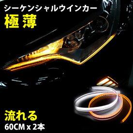 薄さ3mm 24V トラック シーケンシャルウィンカー カット可能 流れるウィンカー LEDシリコンチューブ 白/黄 ホワイト/アンバー 60cm 2本