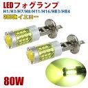 送料無料 LEDフォグランプ 80W H1/H3/H7/H8/H11/H16/HB3/HB4 16SMD 12V 3000K イエロー 黄色 フォグライト 2個セット