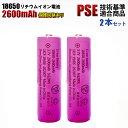 18650リチウム充電池 PSE適合品 保護回路 2600mAh 18650リチウムイオン充電池 2個セット 充電池 送料無料 PSE ニップ…
