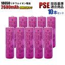 18650リチウム充電池 PSE適合品 保護回路 2600mAh 18650リチウムイオン充電池 10個セット 充電池 送料無料 PSE ニップ…