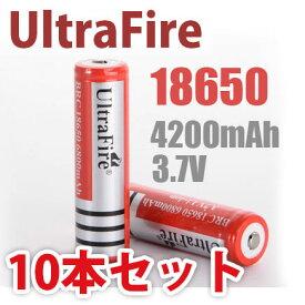 送料無料 高容量 4200mah 18650 リチウムイオン 充電池 10本セット 4200mAh充電池