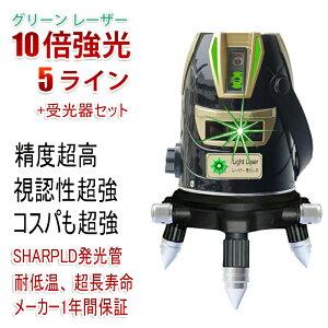 メーカー1年保証「本体+受光器セット」10倍強光5ライン グリーン レーザー 墨出し器自動水平高輝度 高精度水平垂直光学測定器 /墨出器/墨出し/墨だし器/墨出し機/墨出機/墨だし機/すみだし