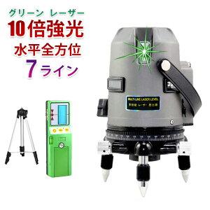 「本体+三脚+受光器セット」10倍強光 フルライン 7ライン 水平全方位 緑グリーン レーザー 墨出し器 高精度 高輝度屋外対応 電池X2個付 墨だし器/墨出し機/墨出機/墨だし機/すみだしレーザー/