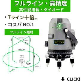 メーカー1年保証10倍強光 7ライン 水平全方位 フルライン緑グリーン レーザー 墨出し器測定器 高精度 高輝度屋外対応電池X2個付/墨出器/墨出し/墨だし器/墨出し機/墨出機/墨だし機/すみだしレーザー/墨出しレーザー/レーザーレベル/水平器/測定器/建築/測量/測定 SL-432