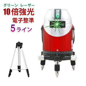 メーカー1年保証「本体+三脚セット」10倍強光 超高級発光ダイオード 本当の電子整準5ライン グリーン 緑青光 レーザー 墨出し器 (FUKUD Tajim上位機種)電池*2個墨だし LASER-G411