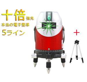 「本体+三脚セット」10倍強光 超高級発光ダイオード 本当の電子整準5ライン グリーン 緑青光 レーザー 墨出し器 (FUKUD Tajim上位機種)電池*2個墨だし LASER-G411