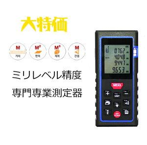 超強専門専業距離測定器レーザー 距離計 光学 収納袋付き距離X面積体積X連続測定測定範囲100mミリレベル精度