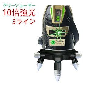 10倍強光3ライン グリーン レーザー 墨出し器自動水平高輝度 高精度水平垂直光学測定器 水平器墨つぼ墨だし墨だし器/墨出し機/墨出機/墨だし機/すみだしレーザー/レベル/水平器/光学測定器/