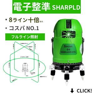 フルライン グリーン レーザー 墨出し器 水平全方位 緑青光 8ラインシャープ製発光管 高級電子整準 墨だし/レベル/墨だし器/測定器 4方向大矩 自動補正高精度 高輝度 屋外受光器モデル 垂直