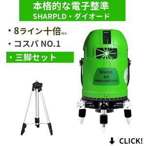 「三脚セット」 フルライン グリーン レーザー 墨出し器 水平全方位 緑青光 8ラインシャープ製発光管 高級電子整準 墨だし/レベル/墨だし器/測定器 4方向大矩 自動補正高精度 高輝度 屋外受