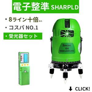 「受光器セット」フルライン グリーン レーザー 墨出し器 水平全方位 緑青光 8ラインシャープ製発光管 高級電子整準 墨だし/レベル/墨だし器/測定器 4方向大矩 自動補正高精度 高輝度 屋外