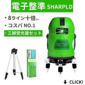 「三脚+受光器セット」フルライン グリーン レーザー 墨出し器 水平全方位 緑青光 8ラインシャープ製発光管 高級電子整準 墨だし/レベル/墨だし器/測定器 4方向大矩 自動補正高精度 高輝度
