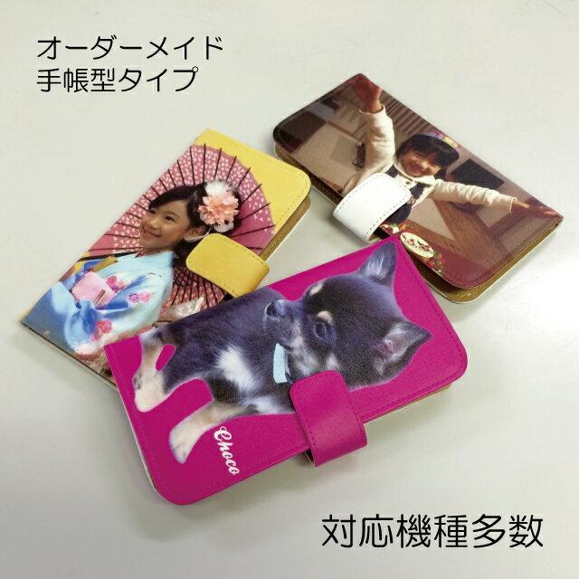 スマホケース 手帳型 全機種対応 iPhone8 ケース オーダーメイド あなたの好きな写真で作れる! xperia galaxy S9 iphone x ケース 名入れ オリジナル 写真 プリント おもしろい アイフォン8 画像 オーダー 猫 ねこ ネコ 犬 いぬ イヌ ペット