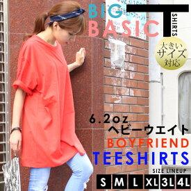 【メール便送料無料】大きいサイズ Tシャツ 無地 ユニセックス/S M L LL 3L 4L /6.2ozヘビーウェイト ベーシックTシャツ BIGTシャツ/カジュアル 大人 大人フェミニン 可愛い//トレンド ブロガー セレブ ビッグサイズ 韓国ファッション MS1149