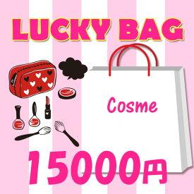 2020年 レディース 限定 コスメ 福袋 15000円!