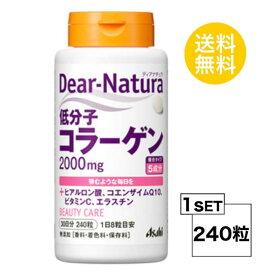 【送料無料】 ディアナチュラ 低分子コラーゲン 30日分 (240粒) ASAHI サプリメント