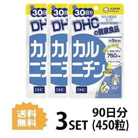 【送料無料】【3パック】 DHC カルニチン 30日分×3パック (450粒) ディーエイチシー サプリメント L-カルニチン ビタミン 健康食品