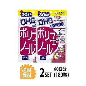 【送料無料】【2パック】 DHC ポリフェノール 30日分×2パック (180粒) ディーエイチシー サプリメント ポリフェノール カテキン 健康食品
