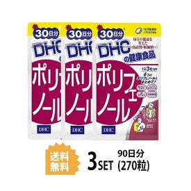 【送料無料】【3パック】 DHC ポリフェノール 30日分×3パック (270粒) ディーエイチシー サプリメント ポリフェノール カテキン 健康食品