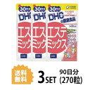 【送料無料】【3パック】 DHC エステミックス 30日分×3パック (270粒) ディーエイチシー サプリメント プエラリア…