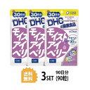 【送料無料】【3パック】 DHC モイストアイベリー 30日分×3パック (90粒) ディーエイチシー サプリメント マキベリ…