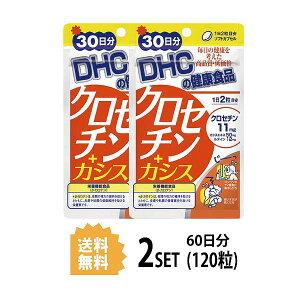 【送料無料】【2パック】 DHC クロセチン+カシス 30日分×2パック (120粒) ディーエイチシー サプリメント クロセチン ルテイン ブルーベリー EPA ビタミンE 健康食品