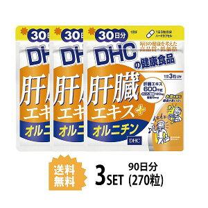 DHC 肝臓エキス+オルニチン 30日分 (90粒) X3セットディーエイチシー サプリメント 肝臓エキス オルニチン 亜鉛 豚肝臓エキス オルニチン塩酸塩、亜鉛酵母 デキストリン グリセリン脂肪酸